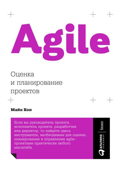 Обложка «Agile: оценка и планирование проектов»