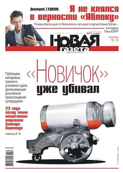 Обложка «Новая Газета 30-2018»