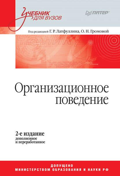 Обложка «Организационное поведение. Учебник для вузов»