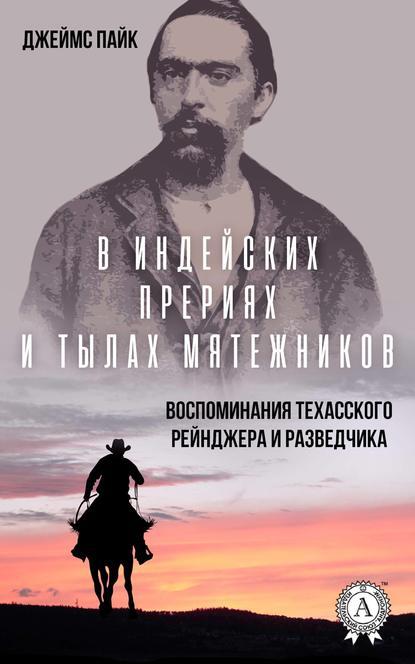 Обложка «В индейских прериях и тылах мятежников. (Воспоминания техасского рейнджера и разведчика)»