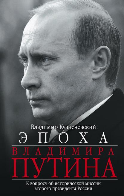 Обложка «Эпоха Владимира Путина. К вопросу об исторической миссии второго президента России»