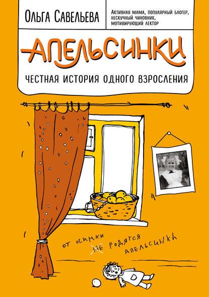 Книга Апельсинки. Честная история одного взросления