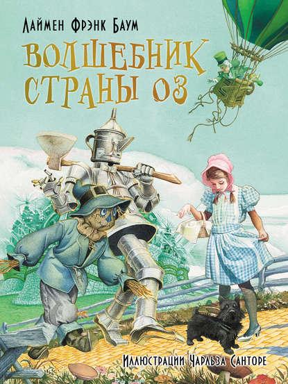Обложка «Волшебник страны Оз»
