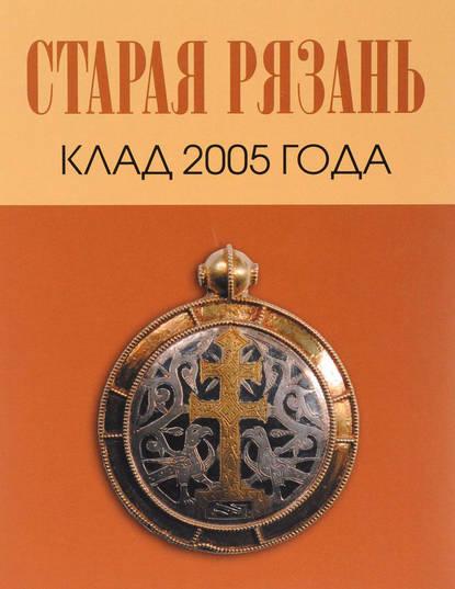 Обложка «Старая Рязань. Клад 2005 года»