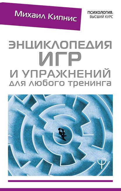 Обложка «Энциклопедия игр и упражнений для любого тренинга»