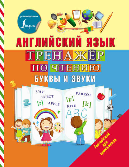 Обложка «Английский язык. Тренажёр по чтению. Буквы и звуки»