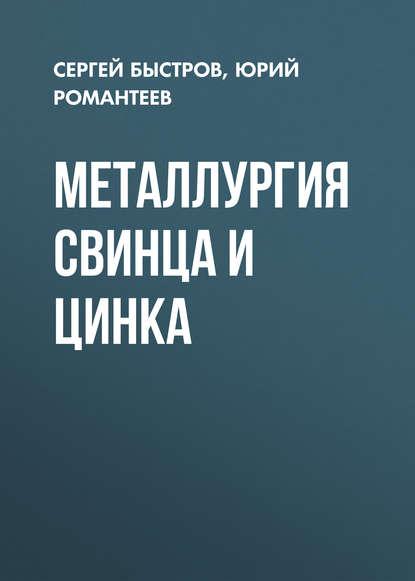 Обложка «Металлургия свинца и цинка»