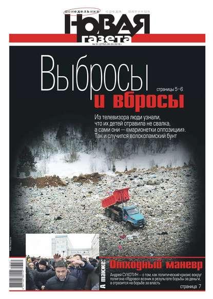 Обложка «Новая Газета 31-2018»