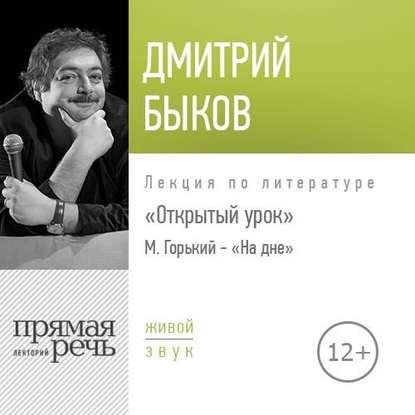 Обложка «Лекция Открытый урок М. Горький – «На дне»»