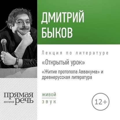 Обложка «Лекция Открытый урок «Житие протопопа Аввакума» и древнерусская литература»