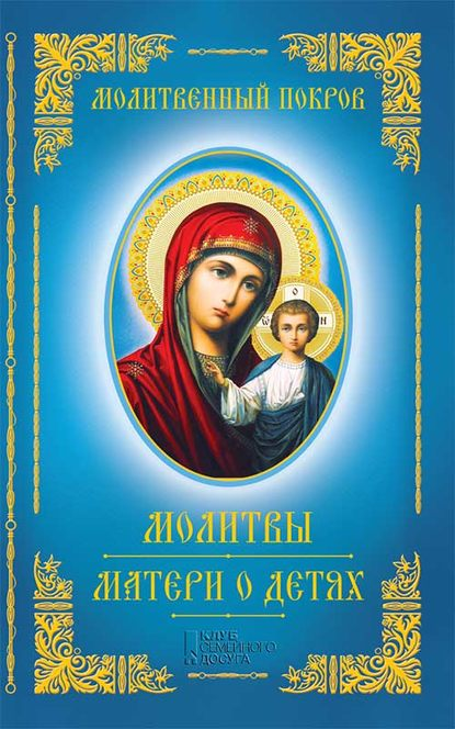 Обложка «Молитвенный покров. Молитвы матери о детях»