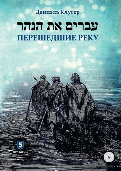 Обложка «Перешедшие реку. Очерки еврейской истории»