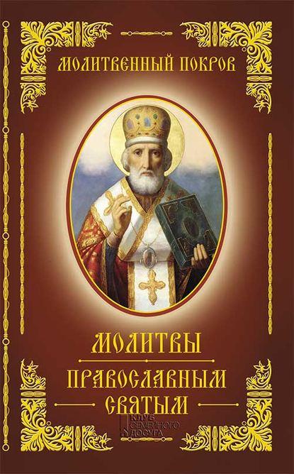 Обложка «Молитвенный покров. Молитвы православным святым»