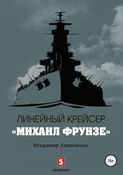 Обложка «Линейный крейсер «Михаил Фрунзе»»