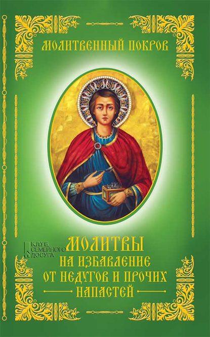 Обложка «Молитвенный покров. Молитвы на избавление от недугов и прочих напастей»