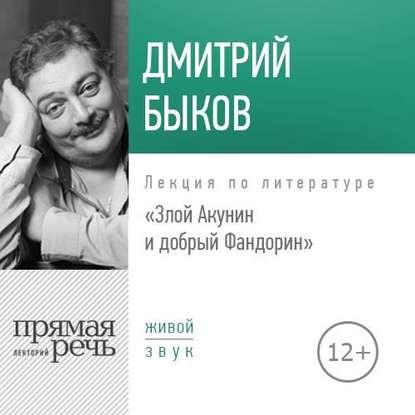 Обложка «Лекция «Злой Акунин и добрый Фандорин»»