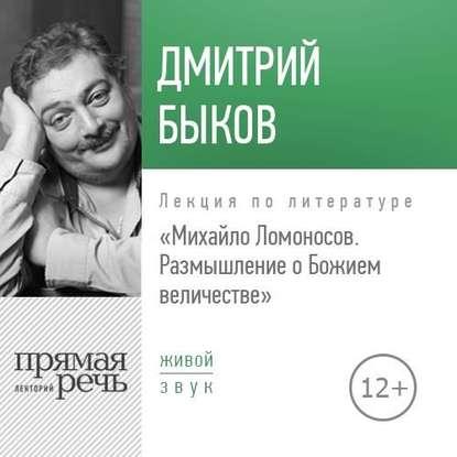 Обложка «Лекция «Михайло Ломоносов: размышление о Божием величестве»»