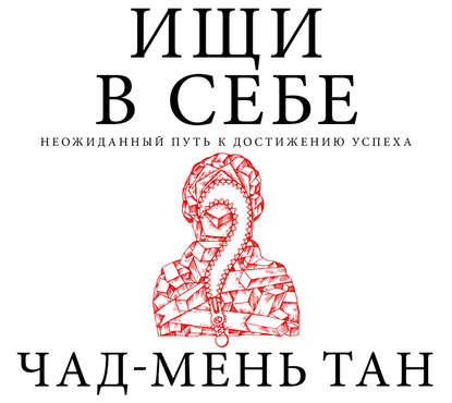 Обложка «Ищи в себе»