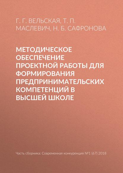 Обложка «Методическое обеспечение проектной работы для формирования предпринимательских компетенций в высшей школе»