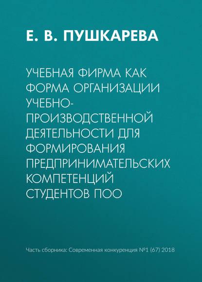 Обложка «Учебная фирма как форма организации учебно-производственной деятельности для формирования предпринимательских компетенций студентов ПОО»