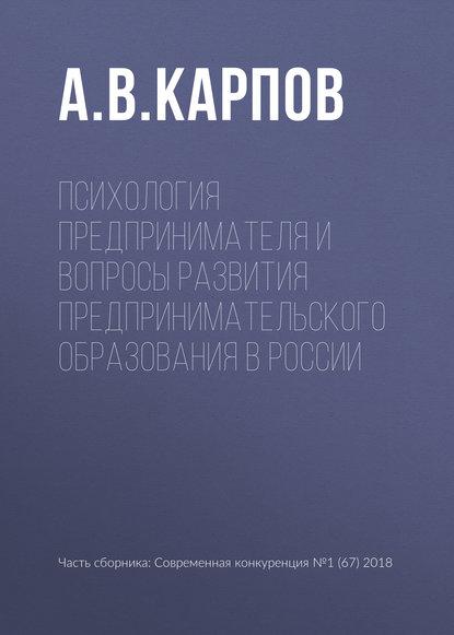 Обложка «Психология предпринимателя и вопросы развития предпринимательского образования в России»
