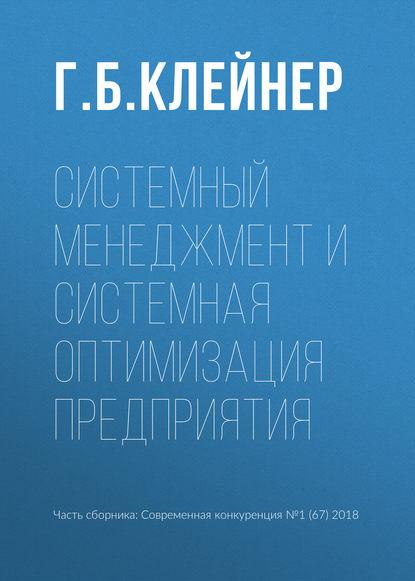 Обложка «Системный менеджмент и системная оптимизация предприятия»