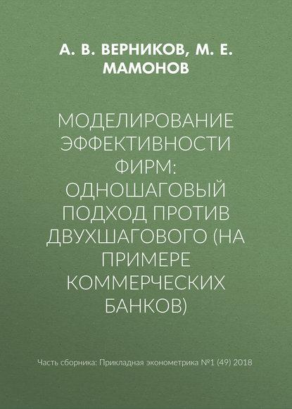 Обложка «Моделирование эффективности фирм: одношаговый подход против двухшагового (на примере коммерческих банков)»