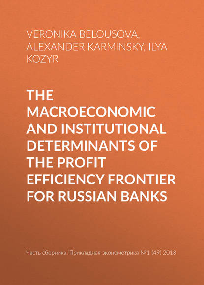 Обложка «The macroeconomic and institutional determinants of the profit efficiency frontier for Russian banks»