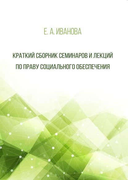 Обложка «Краткий сборник семинаров и лекций по праву социального обеспечения»