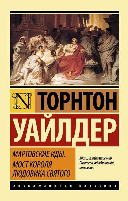 Обложка «Мартовские иды. Мост короля Людовика Святого (сборник)»