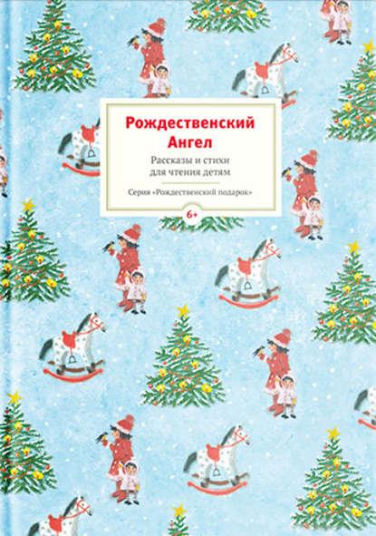 Обложка «Рождественский ангел. Рассказы и стихи для чтения детям»