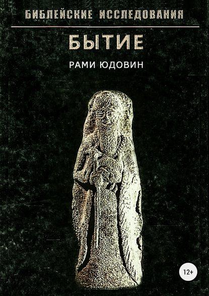 Обложка «Библейские исследования. Бытие»