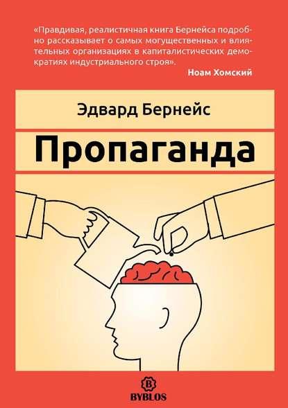 Обложка «Пропаганда»