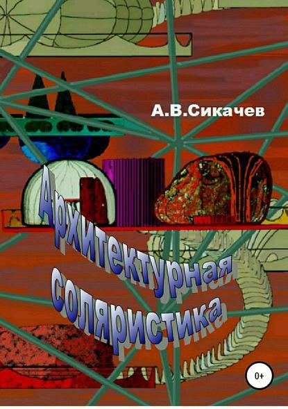 Обложка «Архитектурная соляристика»