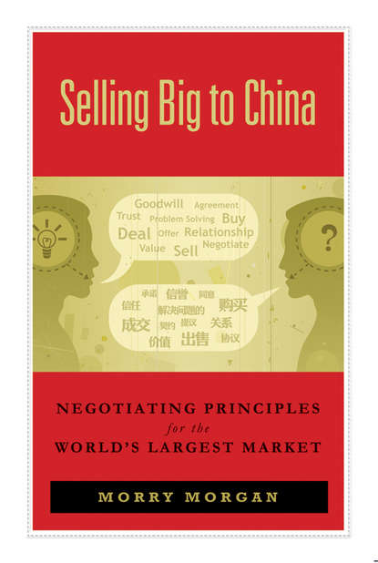 Обложка «Selling Big to China. Negotiating Principles for the World's Largest Market»