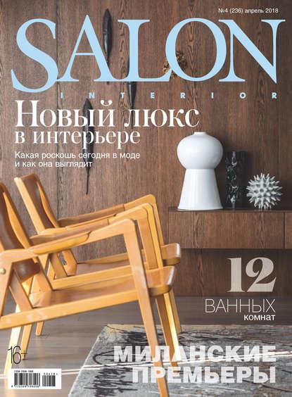 Обложка «SALON-interior №04/2018»