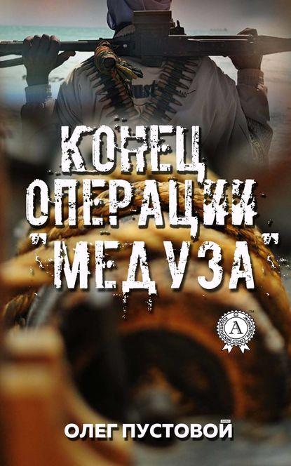 Обложка «Конец операции «Медуза»»