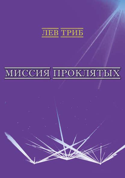 Обложка «Миссия Проклятых (сборник)»