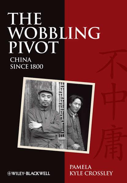 Обложка «The Wobbling Pivot, China since 1800. An Interpretive History»