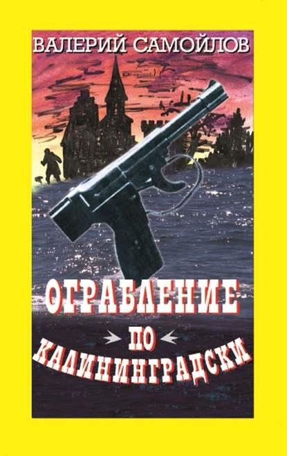 Обложка «Ограбление по-калининградски»