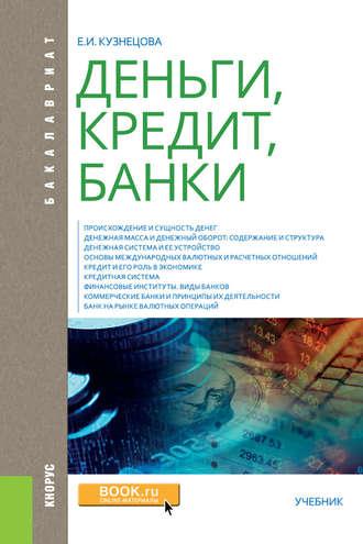 Кузнецов деньги кредит банки оренбург помощь кредита плохая история