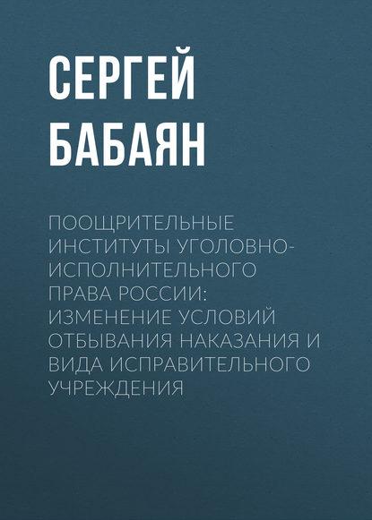 Обложка «Поощрительные институты уголовно-исполнительного права России: изменение условий отбывания наказания и вида исправительного учреждения»