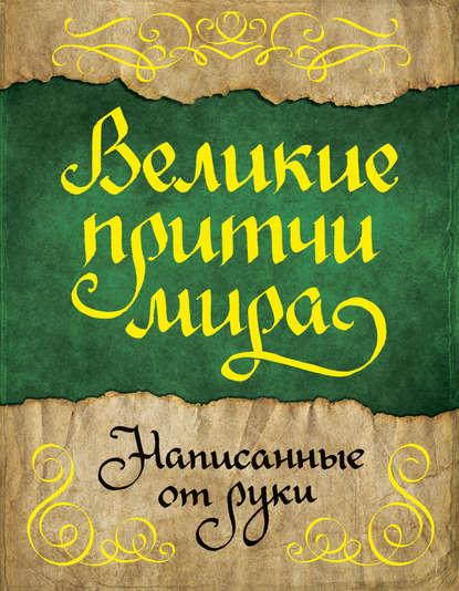 Обложка «Великие притчи мира, написанные от руки»