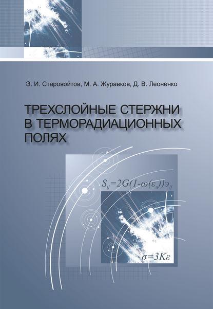 Обложка «Трехслойные стержни в терморадиационных полях»