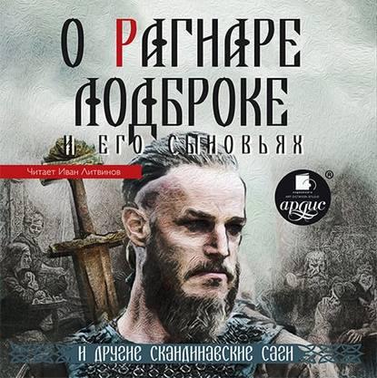 Обложка «О Рагнаре Лодброке и его сыновьях и другие скандинавские саги»