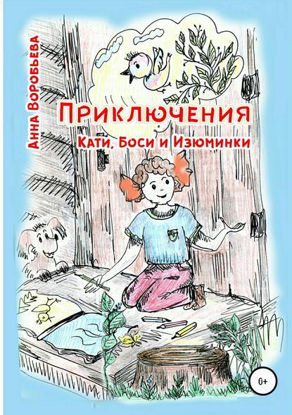 Обложка «Приключения Кати, Боси и Изюминки»