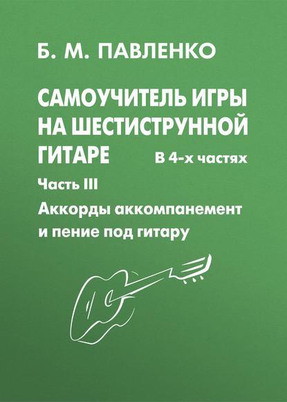 Обложка «Самоучитель игры на шестиструнной гитаре. Аккорды, аккомпанемент и пение под гитару. III часть»