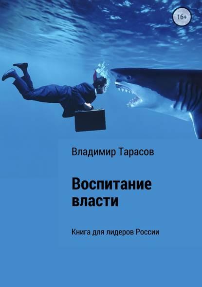 Обложка «Воспитание власти. Книга для лидеров России»