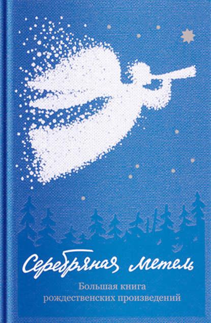 Обложка «Серебряная метель. Большая книга рождественских произведений»