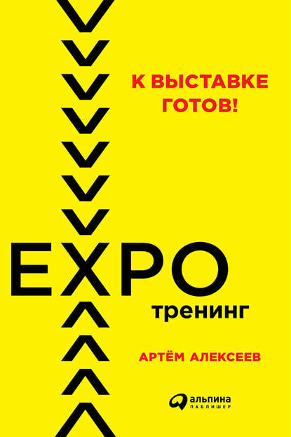 Обложка «К выставке готов! Экспотренинг»